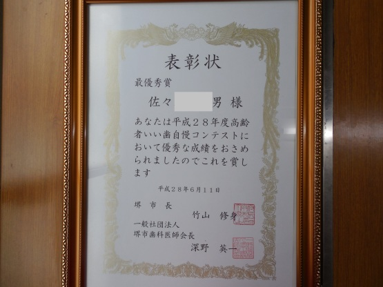 平成28年度高齢者いい歯自慢コンテスト、最優秀賞・優秀賞受賞!_b0119466_00251346.jpg