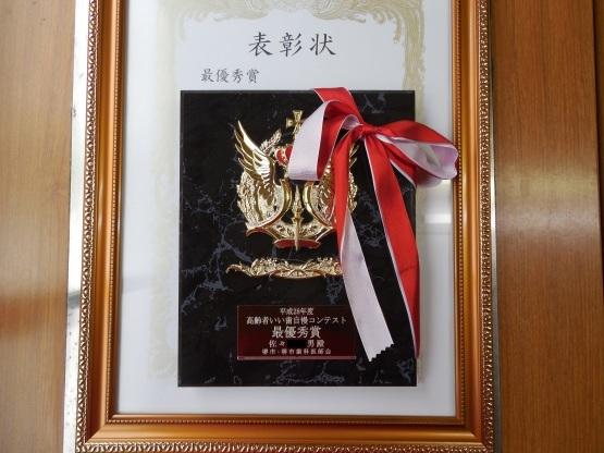平成28年度高齢者いい歯自慢コンテスト、最優秀賞・優秀賞受賞!_b0119466_00280704.jpg