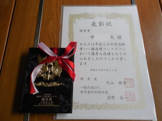 平成28年度高齢者いい歯自慢コンテスト、最優秀賞・優秀賞受賞!_b0119466_00415361.jpg