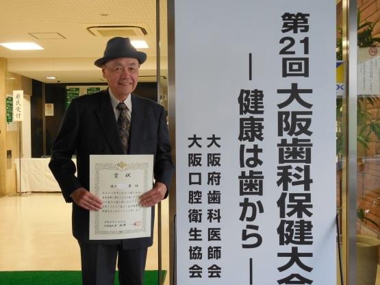 平成28年度高齢者いい歯自慢コンテスト、最優秀賞・優秀賞受賞!_b0119466_00460535.jpg