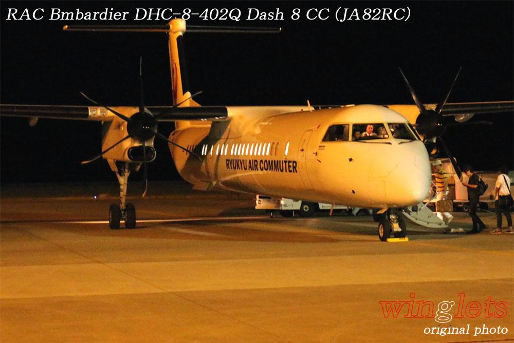 '16年 久米島空港レポート ・・・ RAC/JA82RC_f0352866_1648534.jpg