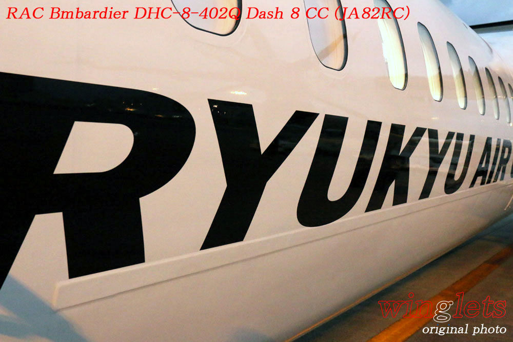 '16年 久米島空港レポート ・・・ RAC/JA82RC_f0352866_16491150.jpg