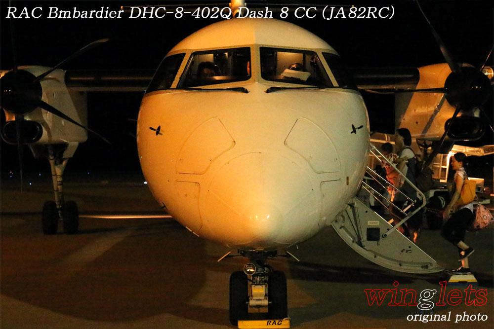 '16年 久米島空港レポート ・・・ RAC/JA82RC_f0352866_1649353.jpg