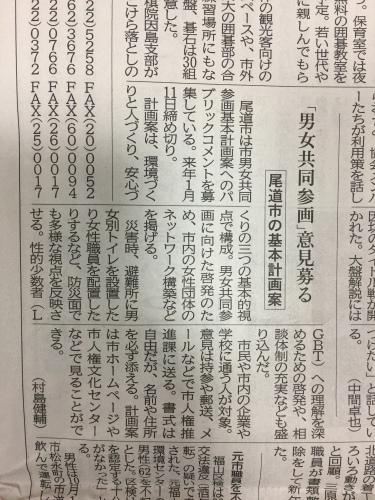 【パブコメ募集中】尾道市の男女共同参画基本計画案にLGBT!_c0345785_17522965.jpg