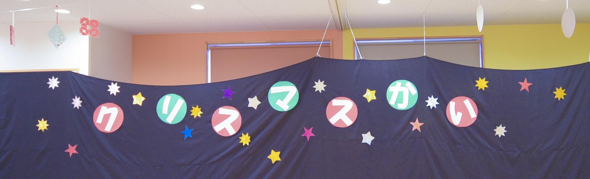 【鶴見園】クリスマス会_a0267292_1411233.jpg