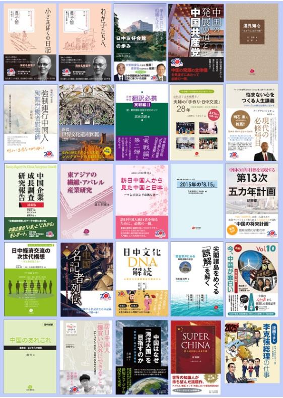 日本僑報社の新刊五点、China Books Navigator No305に掲載された_d0027795_1727101.jpg