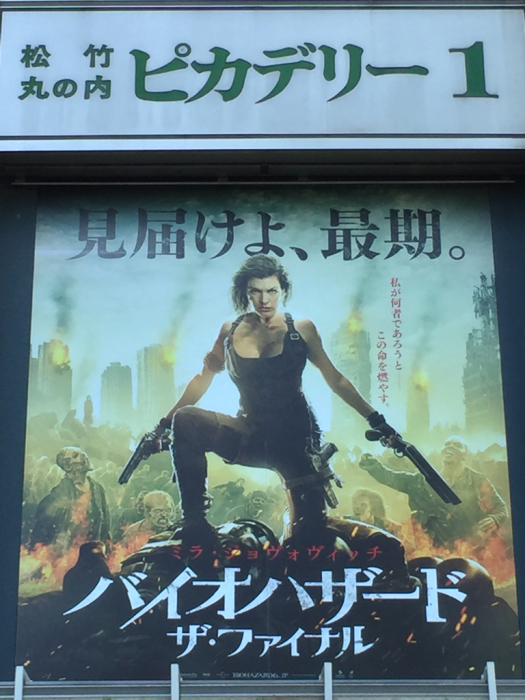 Resident Evil: The Final Chapter (バイオハザード:ザ・ファイナル)...★2_c0092710_14284810.jpg
