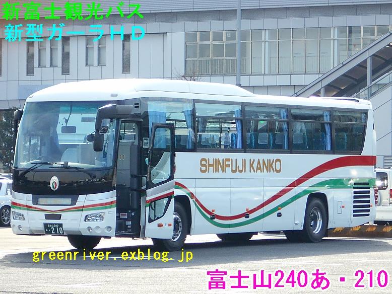 新富士観光バス あ210_e0004218_201455.jpg