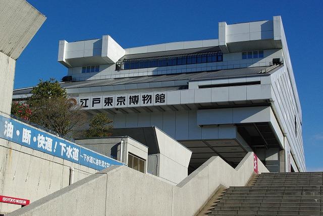 東京散歩(2)江戸東京博物館_d0043136_10152361.jpg