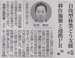 続々:高知県議会(平成28年)_a0051539_17582722.png