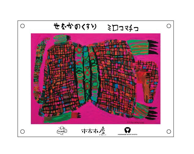 1月はミロコマチコさんの個展があります_a0265743_0521666.jpg