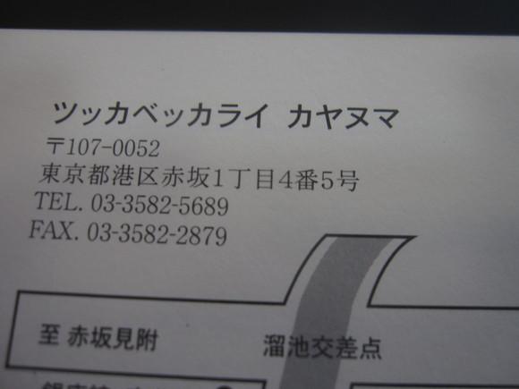 a0279743_205908.jpg