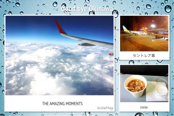 沖縄Trip‼️セントレア着_e0292546_17161269.jpg