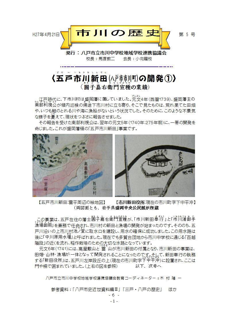 八戸市市川の歴史5_b0183351_12173884.jpg