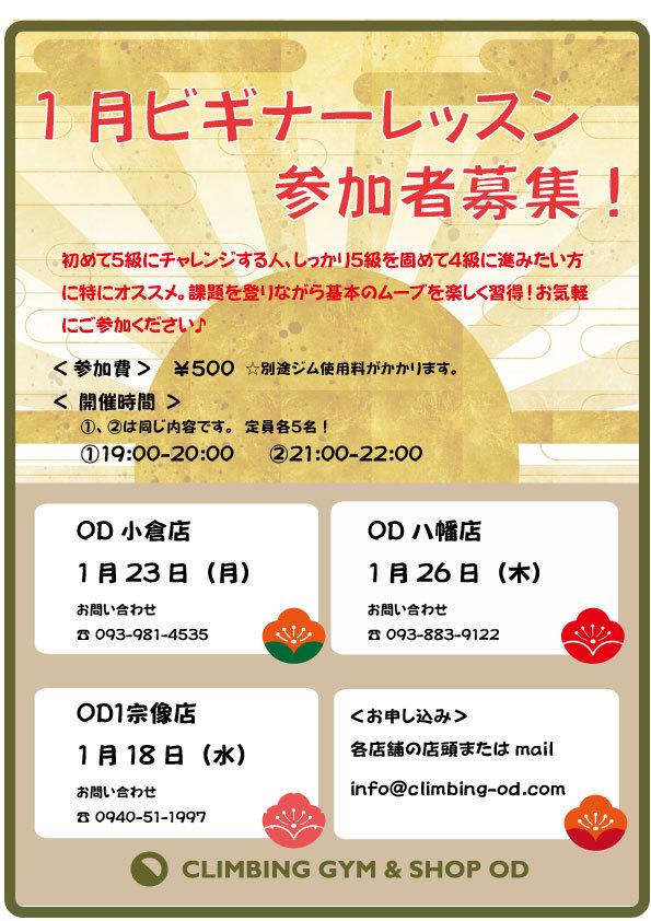 1月営業カレンダーと本日の様子_a0330060_17401957.jpg