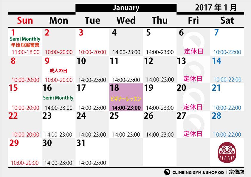 1月営業カレンダーと本日の様子_a0330060_17404009.jpg