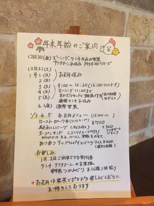 1月のお知らせ_b0318860_16283807.jpg