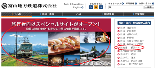 外国語対応!地鉄の沿線情報満載♪_a0243562_09480066.png
