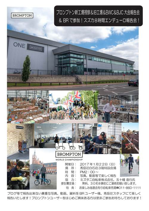 ブロンプトン新工場視察&旧工場&BROMPTO大会のもりもりな報告会!_d0197762_17272386.jpg