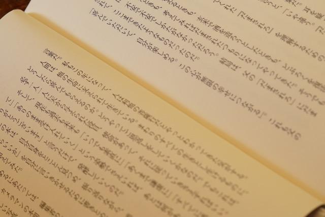 自然酒蔵元『寺田本家』さんを訪問 by Meg_c0008664_19421665.jpg
