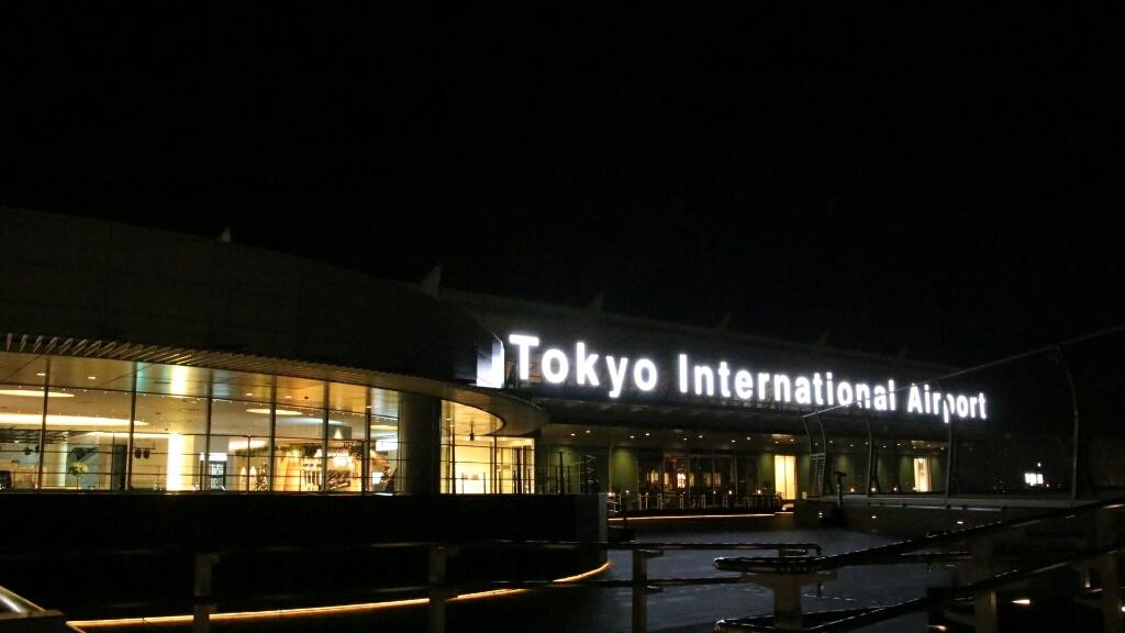 夜の羽田空港_d0202264_18063076.jpg