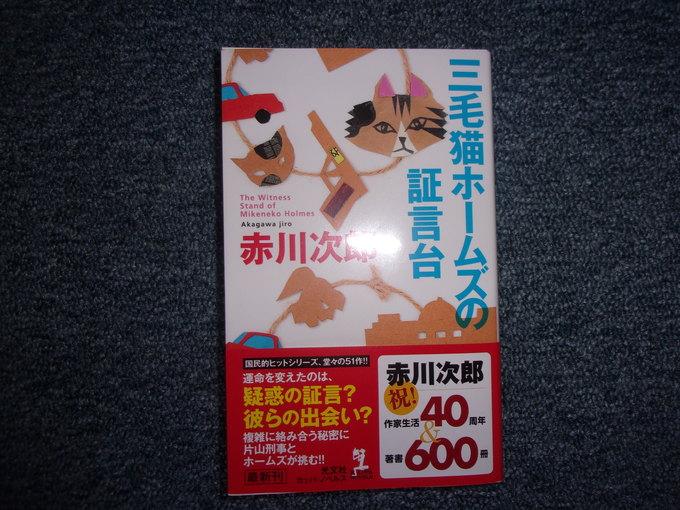 赤川次郎氏から、新刊本『三毛猫ホームズの証言台』が届く・・・。_c0198869_2037466.jpg