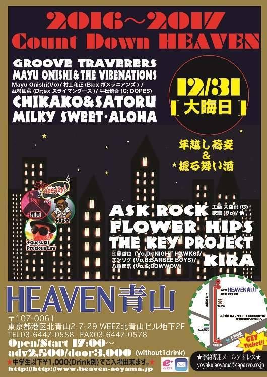 Heaven青山でLIVEです。_e0075673_10592630.jpg