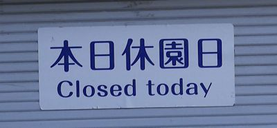 上野公園(ラスコー展)へ_c0090198_1840662.jpg