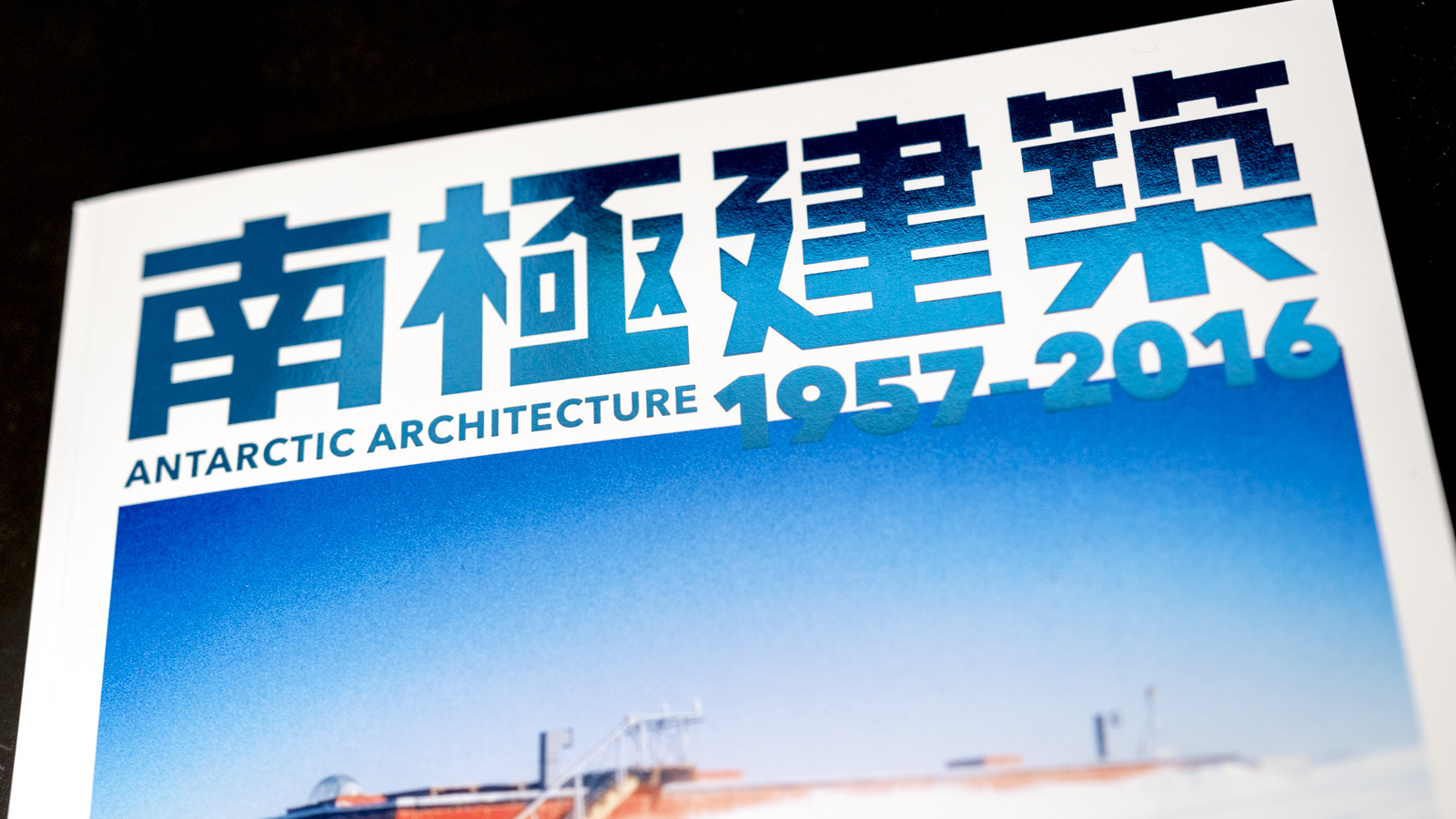 「オタクが好きな本2016」のトップは『南極建築1957-2016』に決定しました。_b0029315_15241618.jpg