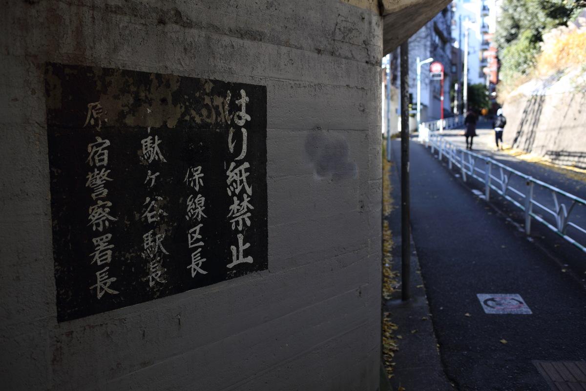 千駄ケ谷  カメラおやじ、戦前のタバコ屋に涙する_b0061717_20142826.jpg