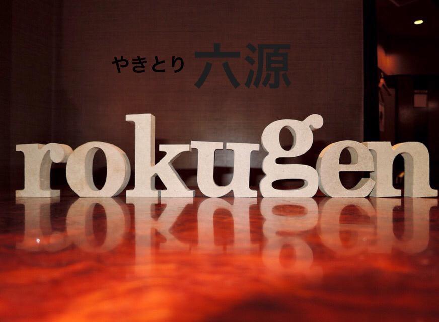 大阪市福島区のやきとり六源です!_d0199623_17434419.jpg