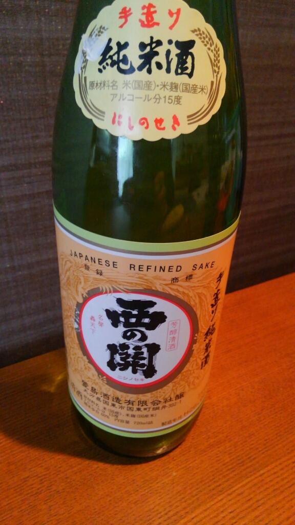 大分萱島酒造「西ノ開」純米酒_c0124528_17333258.jpg