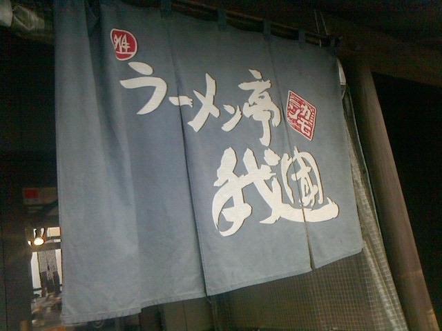 ラーメン亭 我聞(新潟市)にて_c0104445_1628482.jpg