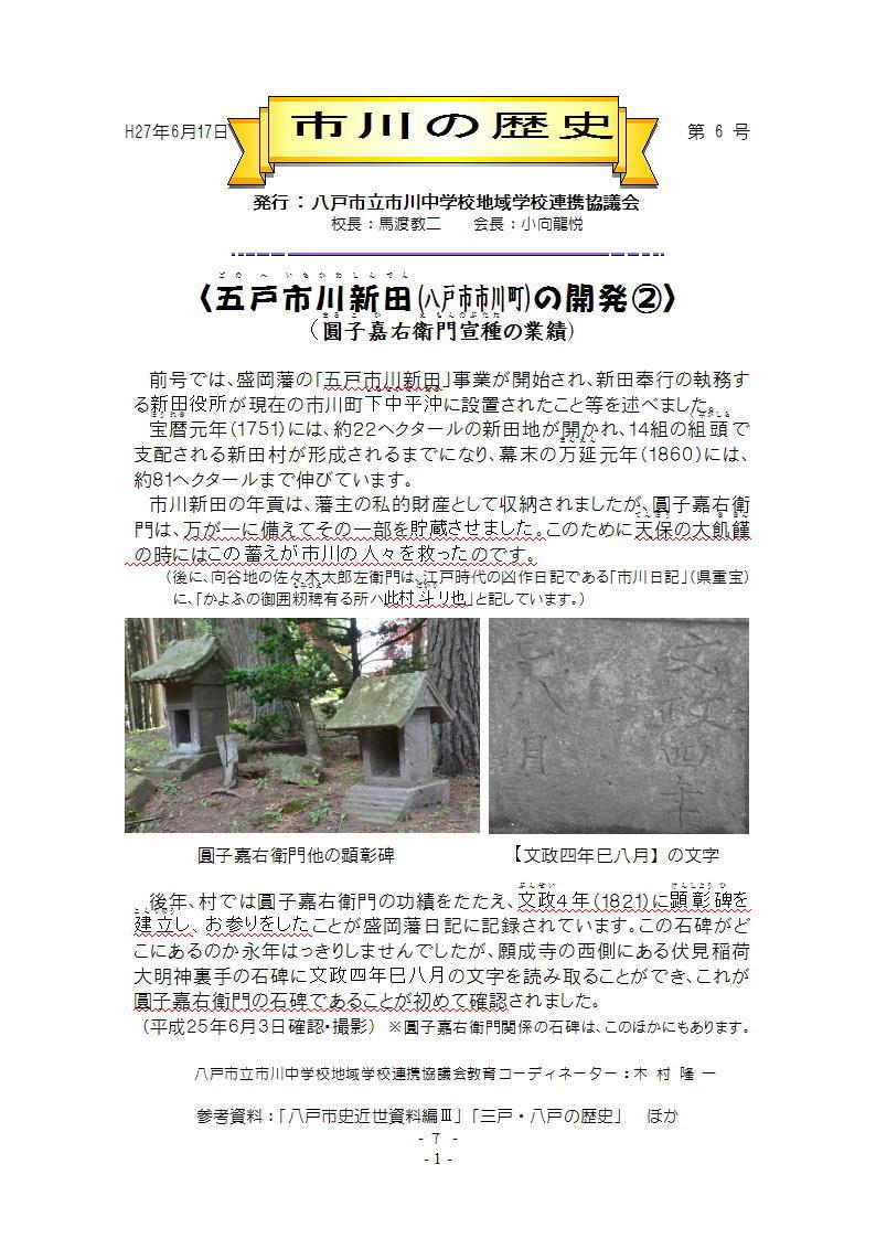 八戸市市川の歴史6_b0183351_14421664.jpg