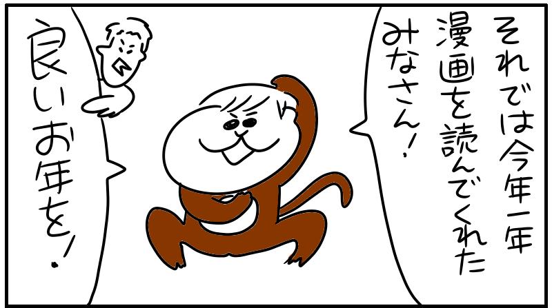 良いお年を!(自由部門)_f0346353_18400169.png