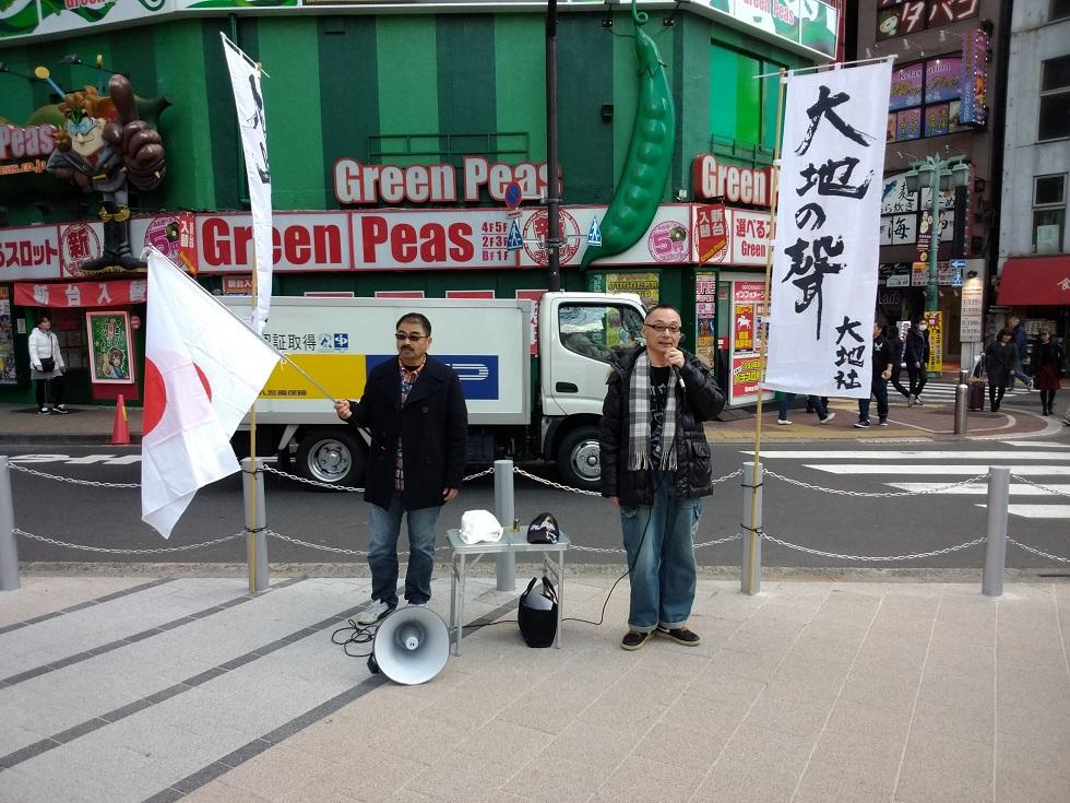 平成廿八年 十二月十八日 大地社主催「大地の聲」統一街宣 參加 於新宿區 _a0165993_2131582.jpg