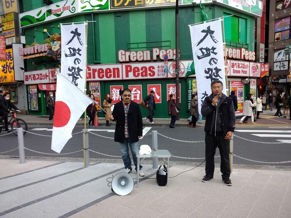 平成廿八年 十二月十八日 大地社主催「大地の聲」統一街宣 參加 於新宿區 _a0165993_21322171.jpg