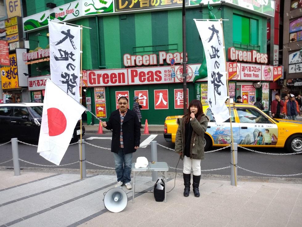 平成廿八年 十二月十八日 大地社主催「大地の聲」統一街宣 參加 於新宿區 _a0165993_2133039.jpg