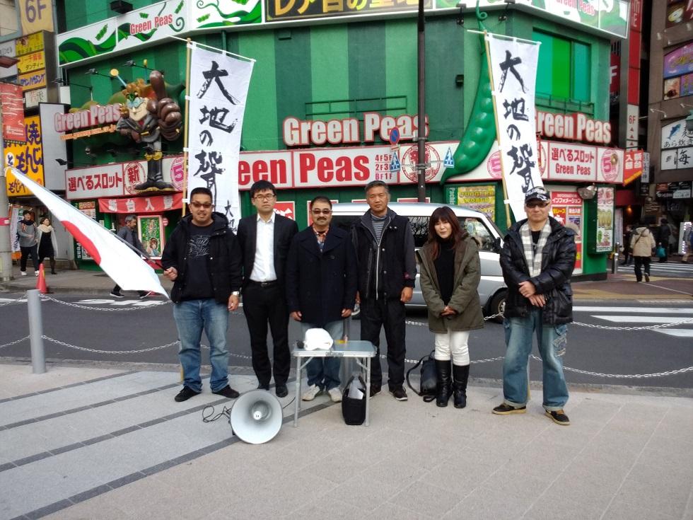 平成廿八年 十二月十八日 大地社主催「大地の聲」統一街宣 參加 於新宿區 _a0165993_21331611.jpg