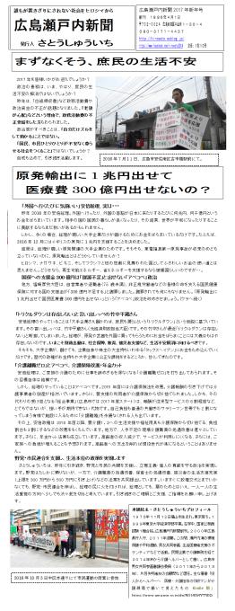 広島瀬戸内新聞2017年新春号・・誰もが置きざりにされない社会をヒロシマから_e0094315_03031894.png
