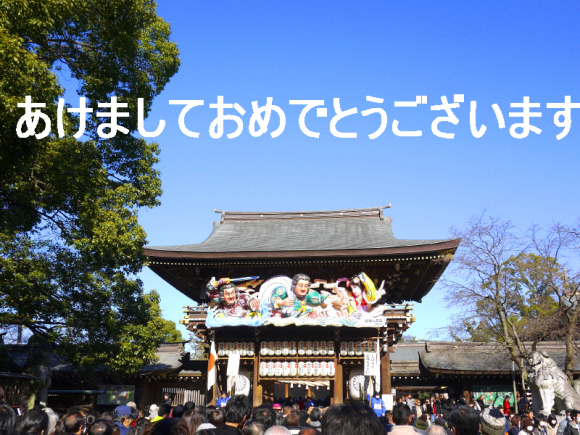 2017年 初詣 寒川神社_b0153224_21250008.jpg