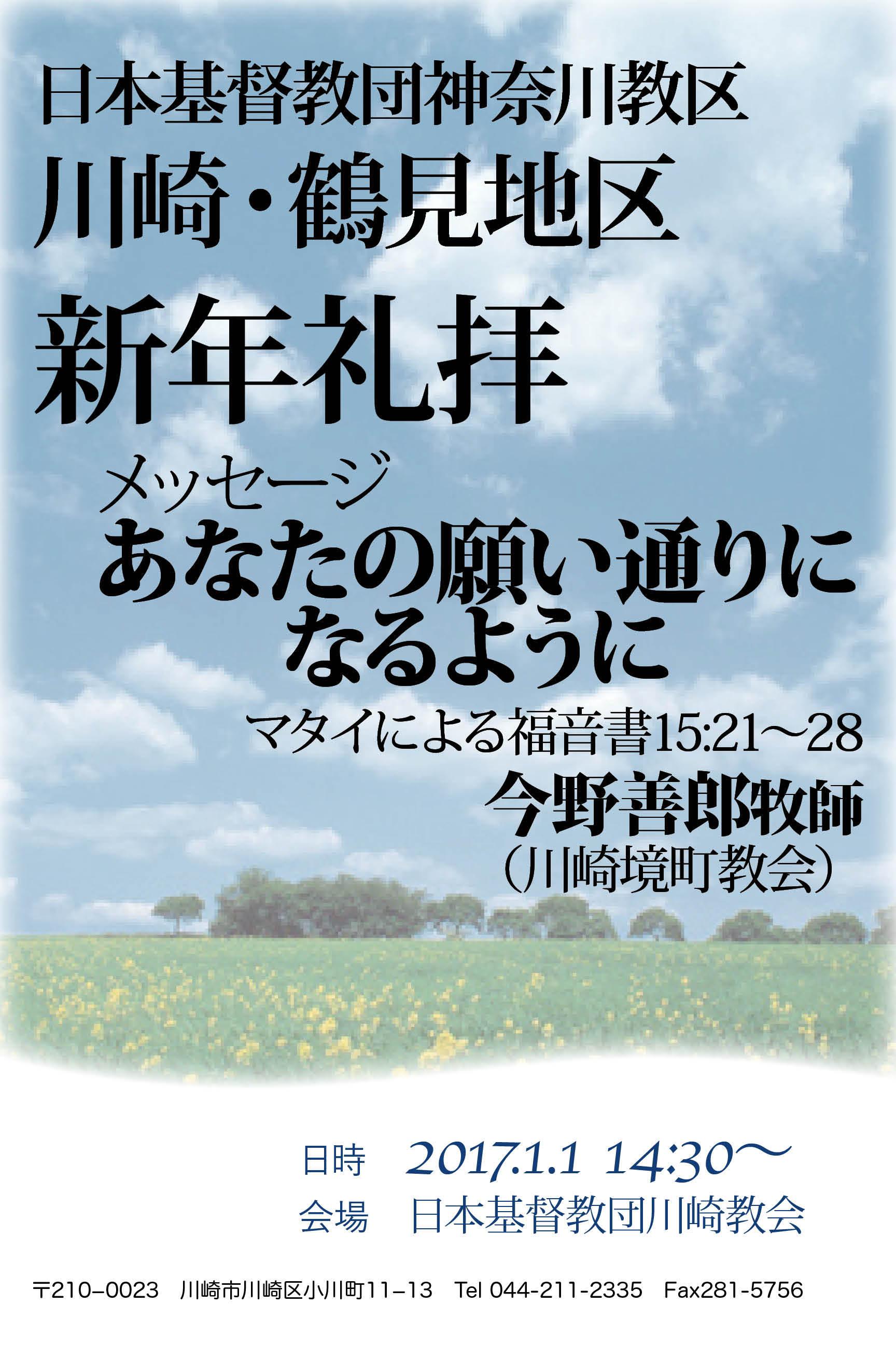 川崎・鶴見地区新年礼拝_a0095142_13192497.jpg