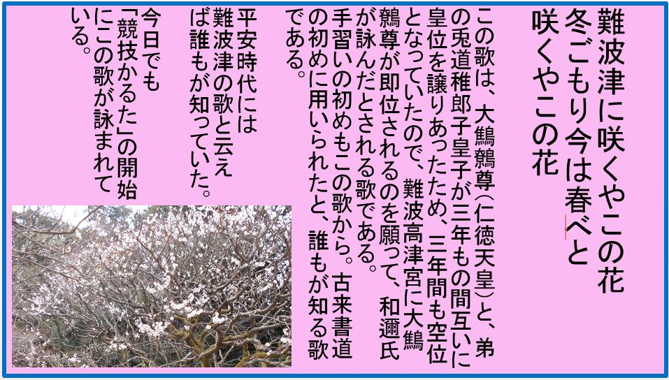 187難波宮を寿ぐ歌_a0237545_17114329.png
