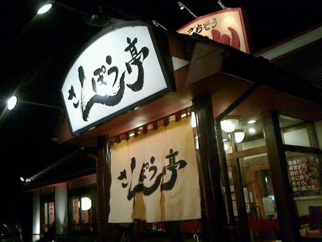 さんぽう亭(三条市)にて_c0104445_1658129.jpg