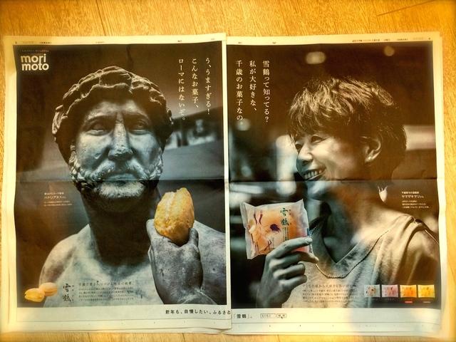 雪鶴を食すハドリアヌス_a0087957_858642.jpg
