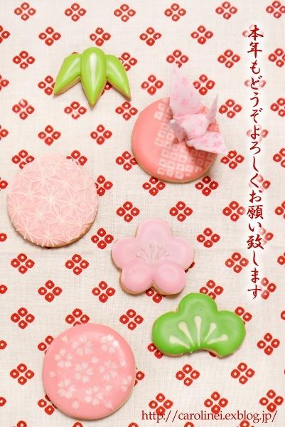 和のアイシングクッキーで、新年の幕開け Homemade New Year Icing Cookies_d0025294_22185042.jpg