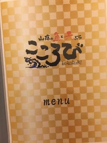 吉成 こころび_e0115904_04313250.jpg