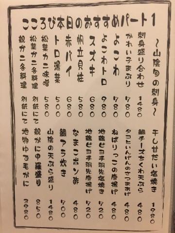 吉成 こころび_e0115904_04322715.jpg