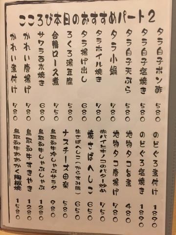 吉成 こころび_e0115904_04322879.jpg