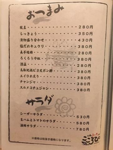 吉成 こころび_e0115904_04323048.jpg